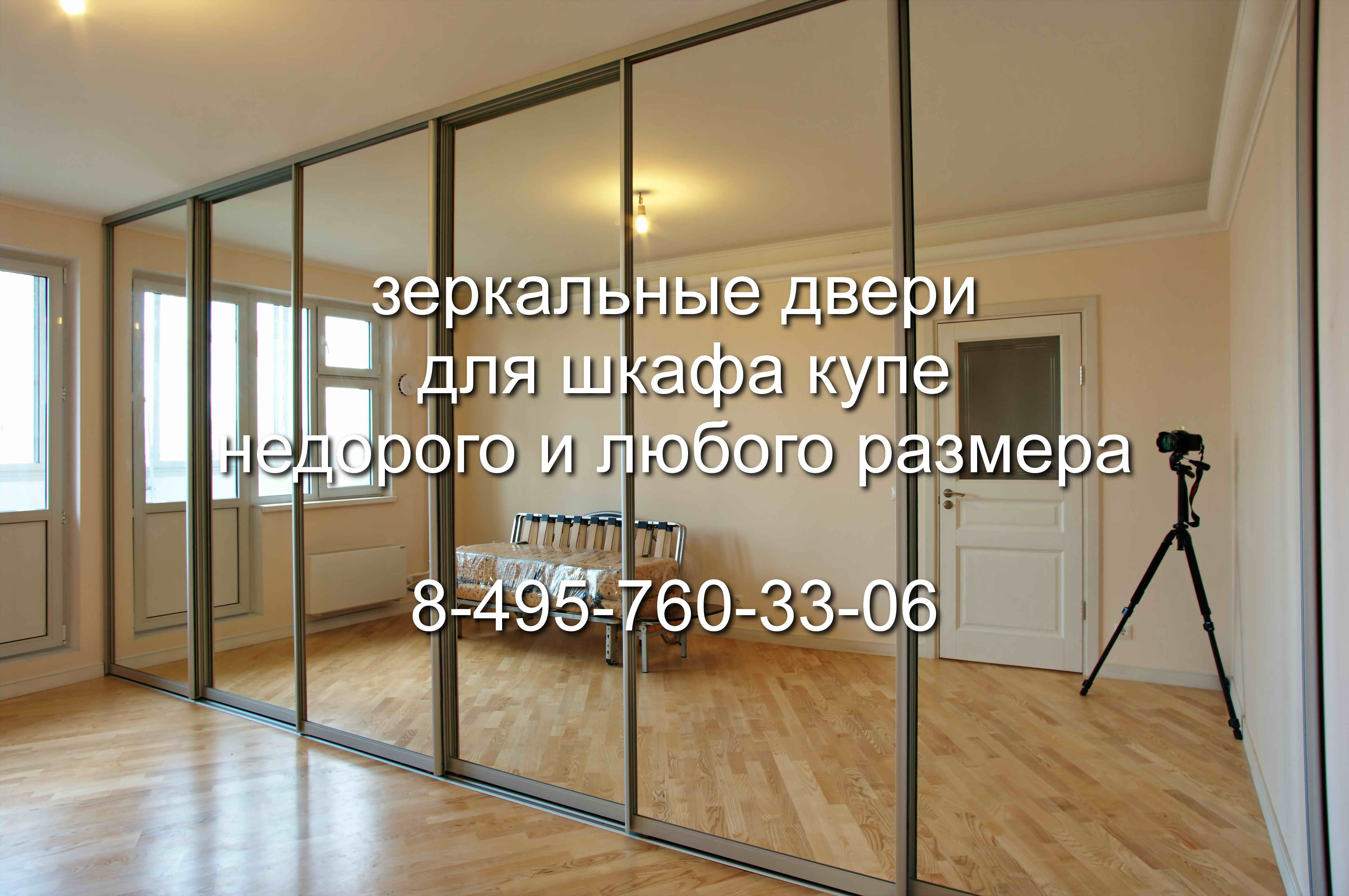 Сборка зеркальных дверей шкафа купе и их установка - главная.