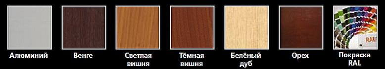 алюминий, шпон венге, шпон светлая вишня, шпон тёмная вишня, шпон белёный дуб, шпон орех, эмаль RAL (РАЛ)