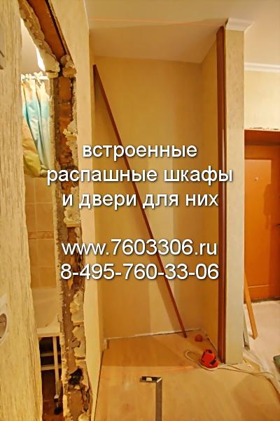 распашные двери для встроенного в нише шкафа