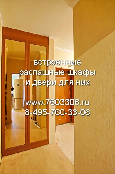 распашные двери для шкафа в нише