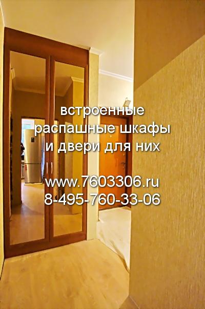 распашные двери для шкафа в нишу