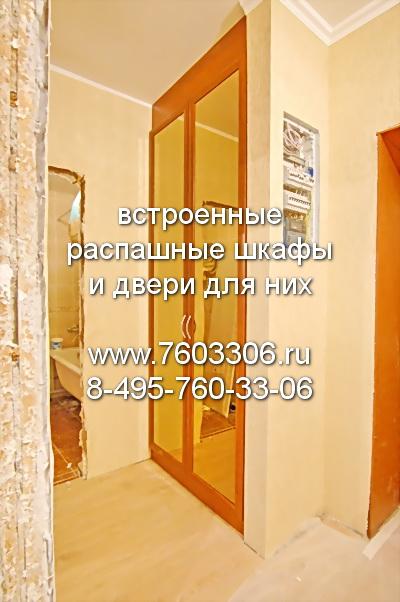 распашные двери для шкафа встроенного в нишу