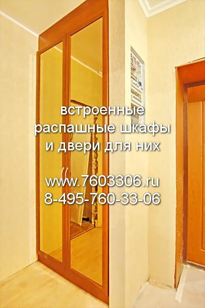 двери распашные для шкафа встроенного в нишу