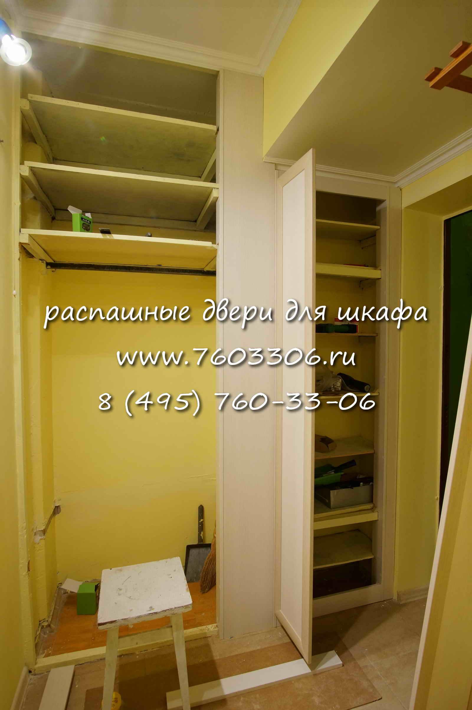 Как сделать дверку для шкафа