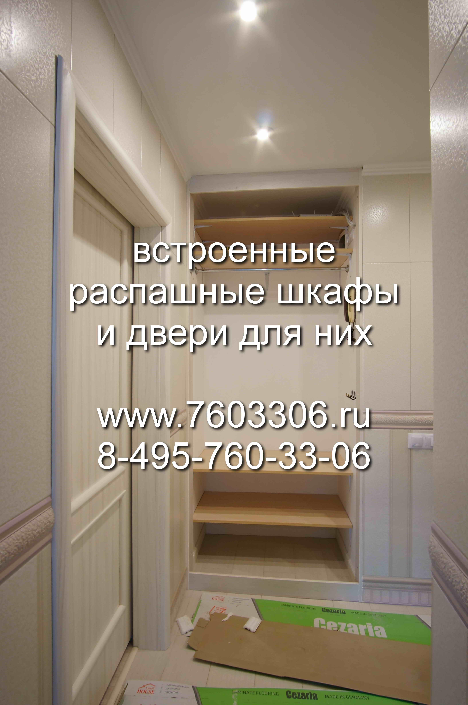 Встроенные распашные шкафы - interior.