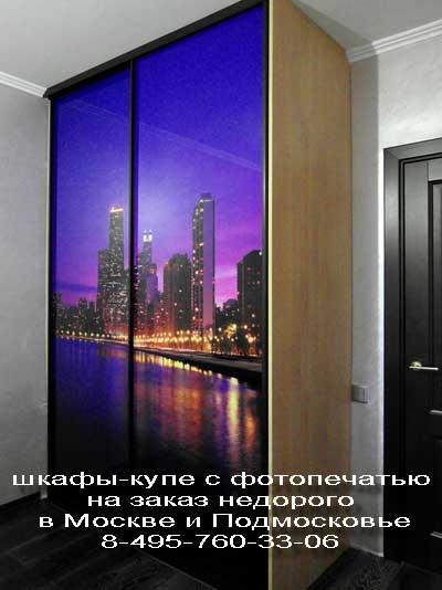 шкафы купе шкафы купе на заказ фото шкафов купе встроенные