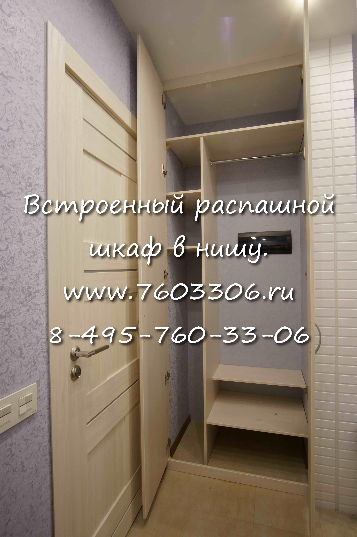 Встроенный распашной шкаф в нишу, с распашными дверями из дс.
